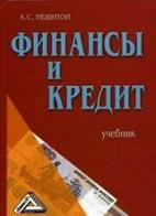 Бюджетная Система Российской Федерации Нешитой А.С.